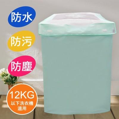 12KG洗衣機防塵套 (5.8折)