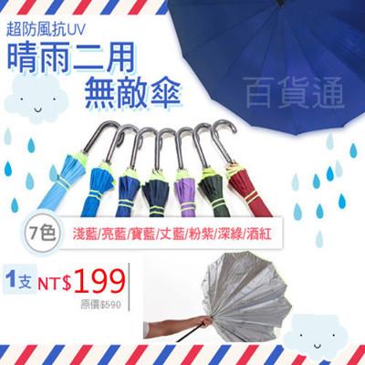 防風抗UV晴雨二用無敵傘 (4折)