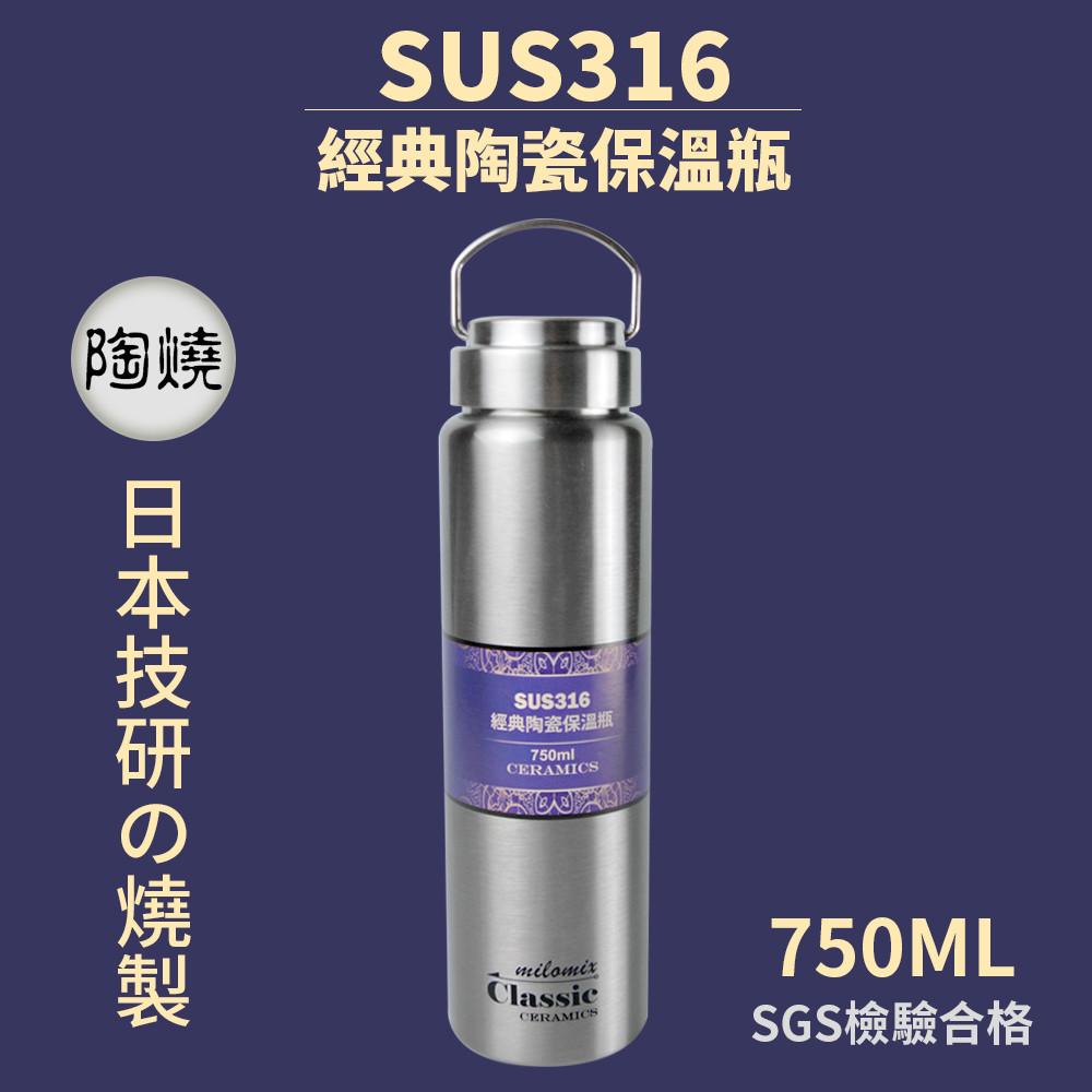 日本經典陶瓷保溫瓶750ml