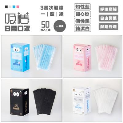 吸護3層不織布口罩50入(四色可選) (3.5折)