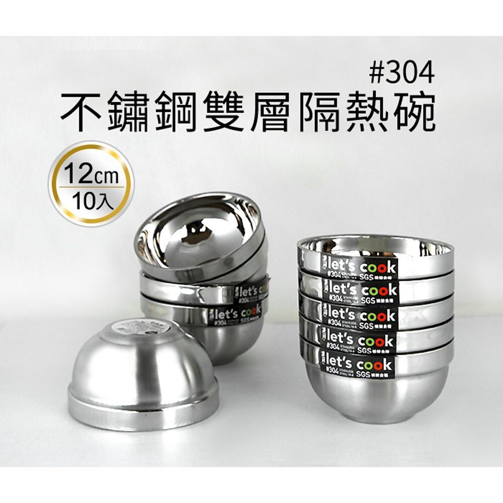 304不鏽鋼雙層隔熱碗12cm