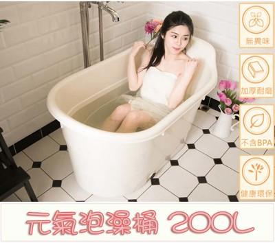 元氣泡澡桶 200L (6.2折)