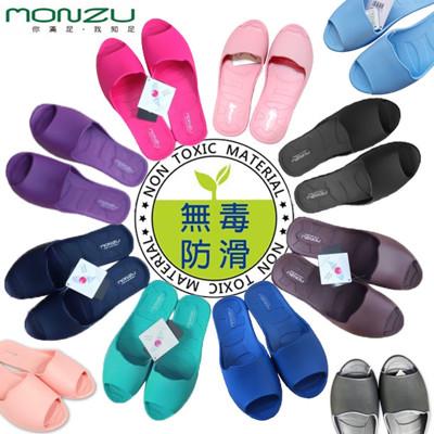 【11色全尺寸】MONZU室內拖鞋EVA防滑止滑兒童拖鞋環保室內拖魚口拖鞋專利 EVA 正品拖鞋 (2.4折)