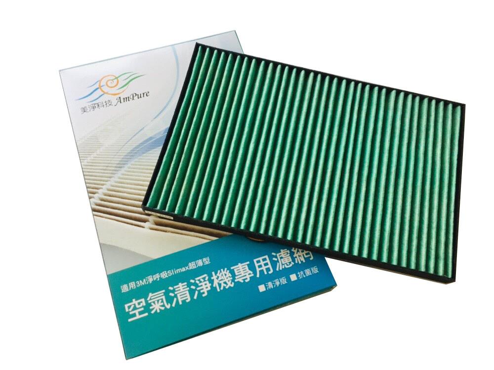 美淨抗菌濾網含活性碳適用3m-超薄型slimax空氣清淨機-chimspd-188wh8坪
