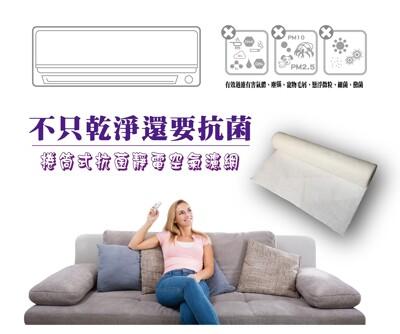 (現貨)抗菌靜電空氣濾網 適用小米 3M SHARP Honeywell 空氣清淨機 冷氣機 除濕機 (9.3折)
