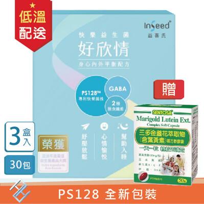【3盒送三多葉黃素50粒】全新包裝 InSeed好欣情-PS128快樂益生菌粉劑 (2gX30包) (8.6折)