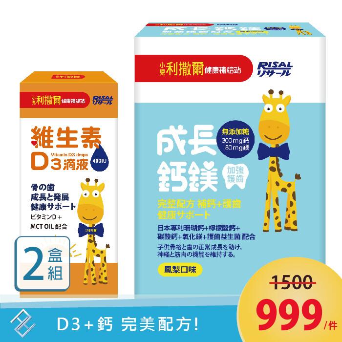 優惠組合小兒利撒爾 成長鈣鎂(30入/盒)+維生素d3滴液(15ml /罐)