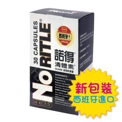 [新包裝] 諾得 清體素液態軟膠囊30粒/盒  天良生物科技 西班牙進口 (7.7折)