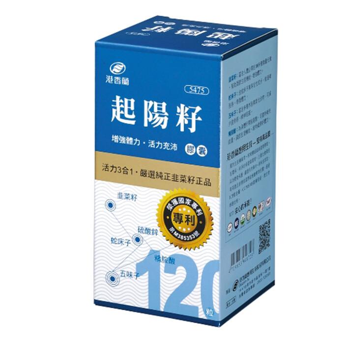 港香蘭 起陽籽膠囊 (500mg120粒) 韭菜籽 蛇床子 五味子 精胺酸 精氨酸 鋅