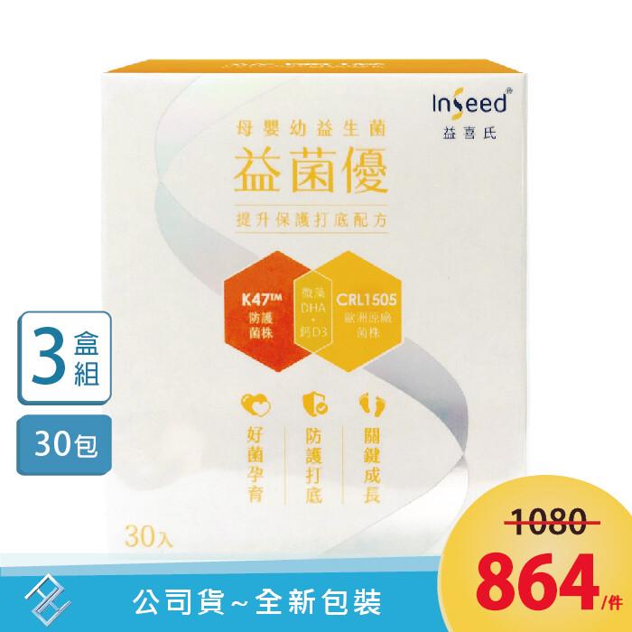 新包裝送贈品inseed益菌優 30包/盒 k47+crl1505母嬰幼益生菌