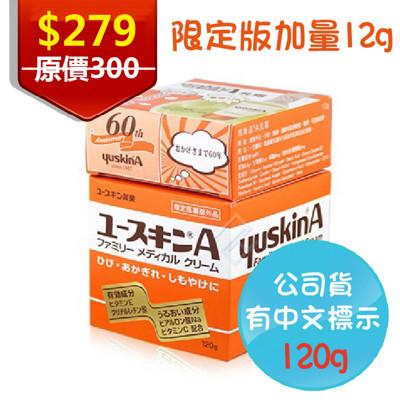 [限量贈12g]日本 Yuskin 悠斯晶A 乳霜 120g (9.2折)