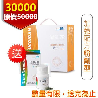 [送藻防護1罐 送完為止] 褐抑定 粉劑型250包/盒 Hi-Q (6折)