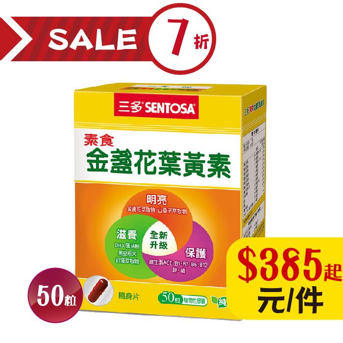 三多 素食金盞花葉黃素植物性膠囊 50粒/盒 素食可用