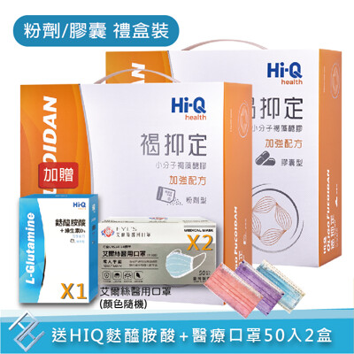 【送HIQ麩醯胺酸1盒+艾爾絲醫用口罩2盒】褐抑定禮盒(膠囊1000顆 / 粉劑250包) (5.9折)