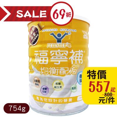 【福寧補】均衡配方-香草口味 754g/罐 (7折)