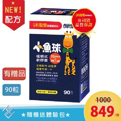 隨機送體驗包小兒利撒爾 小魚球咀嚼式軟膠囊90粒/瓶 tg型魚油+mct oil (8折)