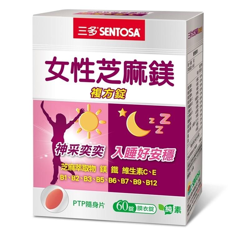三多女性芝麻鎂複方錠(60錠/盒)純素可食芝麻素b群鐵鎂