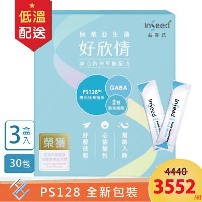 下單再折【現貨送贈品】 InSeed好欣情-PS128快樂益生菌粉劑 (2gX30包) (8.3折)