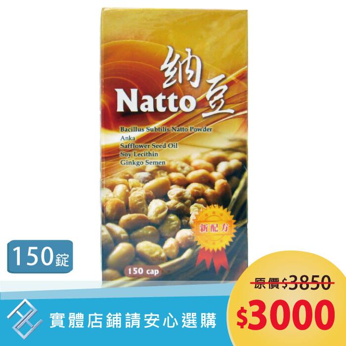 亞米貝比納豆酵素膠囊150錠/瓶