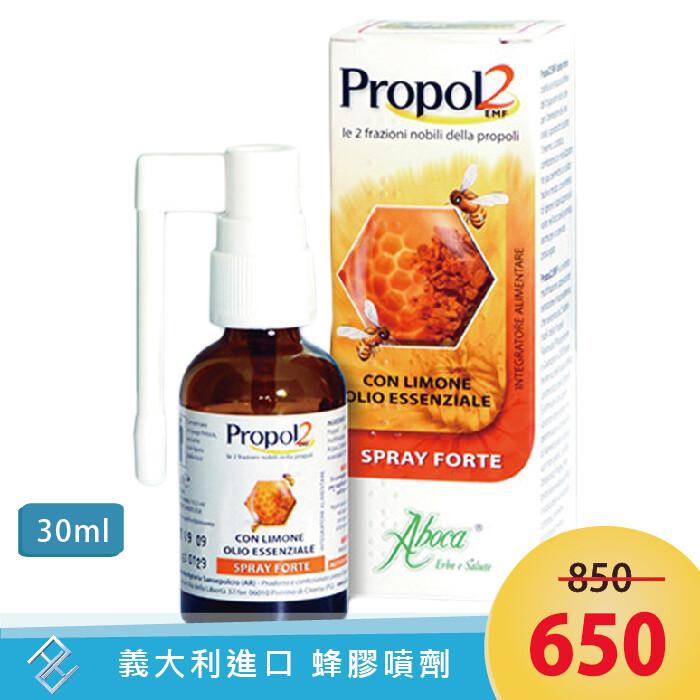 宜果 propol2 emf 維奇草本雙蜂膠噴劑 30ml/瓶