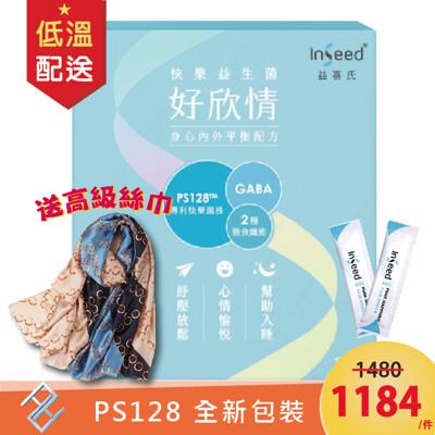 【送高級絲質圍巾】InSeed好欣情-PS128快樂益生菌粉劑 (2gX30包) (9折)