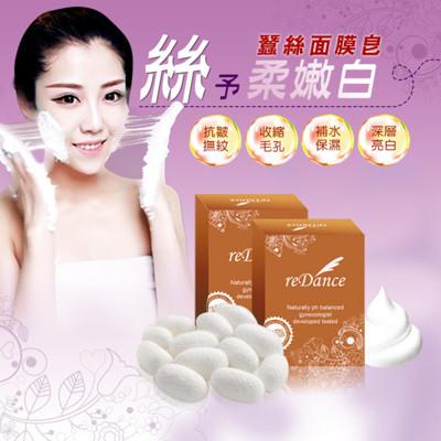 reDance瑞丹絲 蠶絲凝脂白瓷面膜皂70g (5折)