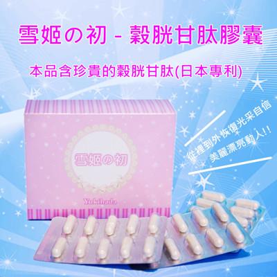 席朵拉-雪姬の初 穀胱甘肽膠囊 (60粒 / 盒) (4.9折)