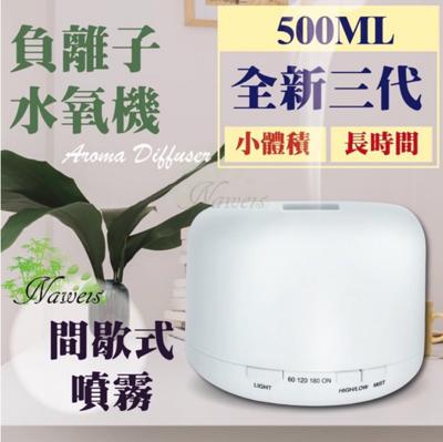 次氯酸水適用 香薰機 500ML日系水氧機 薰香機 空氣加濕機 精油燈 芳療精油 噴霧機 加濕器 (5折)