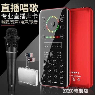 麥克風 直播設備全套聲卡套裝主播喊麥k歌手機通用唱歌專用通用atf (10折)
