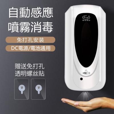 現貨 1000ML自動感應噴霧機 酒精噴霧消毒器 智慧型手部消毒機 免釘壁掛式消毒器 噴霧式消毒 (6折)