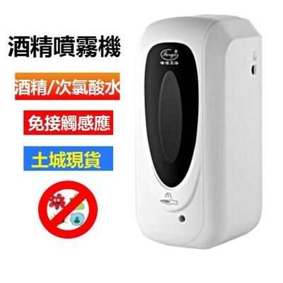 現貨 1000ML自動感應噴霧機 酒精噴霧消毒器 智慧型手部消毒機 免釘壁掛式消毒器 噴霧式消毒