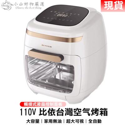 比依空氣烤箱AF-602A大師版-白 送禮包 保固一年 (7.3折)
