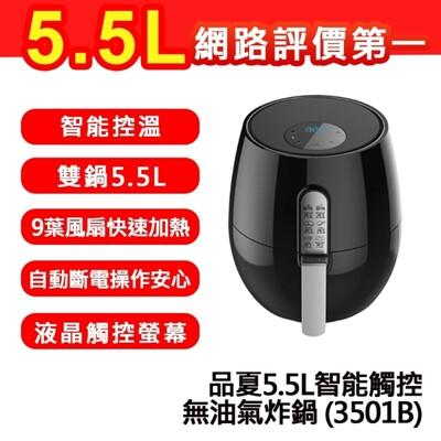 品夏空氣炸鍋 LQ-3501B 氣炸鍋 5.2L容量 空氣炸鍋 電炸鍋 無油煙氣炸鍋 (7.1折)