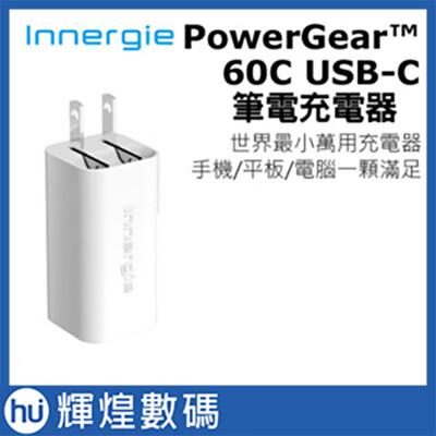 Innergie PowerGear™ 60C / 60 瓦 USB-C 筆電充電 充電器 PD充電 (8折)