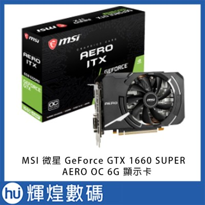 msi 微星 nvidia geforce gtx 1660 super aero oc 6g 顯示 (10折)
