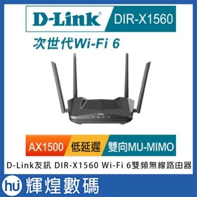 d-link友訊 dir-x1560 ax1500 wi-fi 6雙頻無線路由器 (10折)
