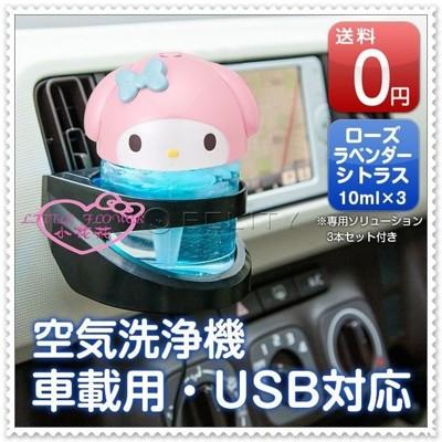 小花花日本精品♥ Hello Kitty 美樂蒂 空氣清淨機 車用/USB 臉頭23006805 (8折)