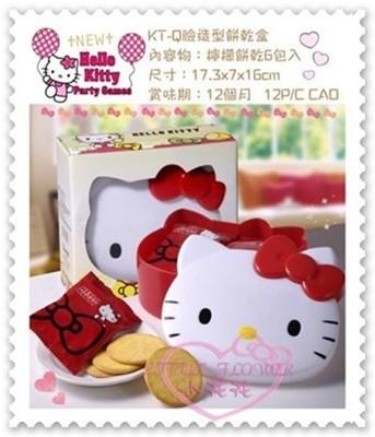 ♥小花花日本精品♥ Hello Kitty大臉立體蝴蝶結造型收納盒飾品盒餅乾盒餅乾零食零嘴餅乾5包入 (5.8折)