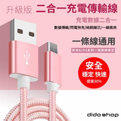 雙面二合一傳輸充電線 100cm Micro/Lightning適用 (2.5折)