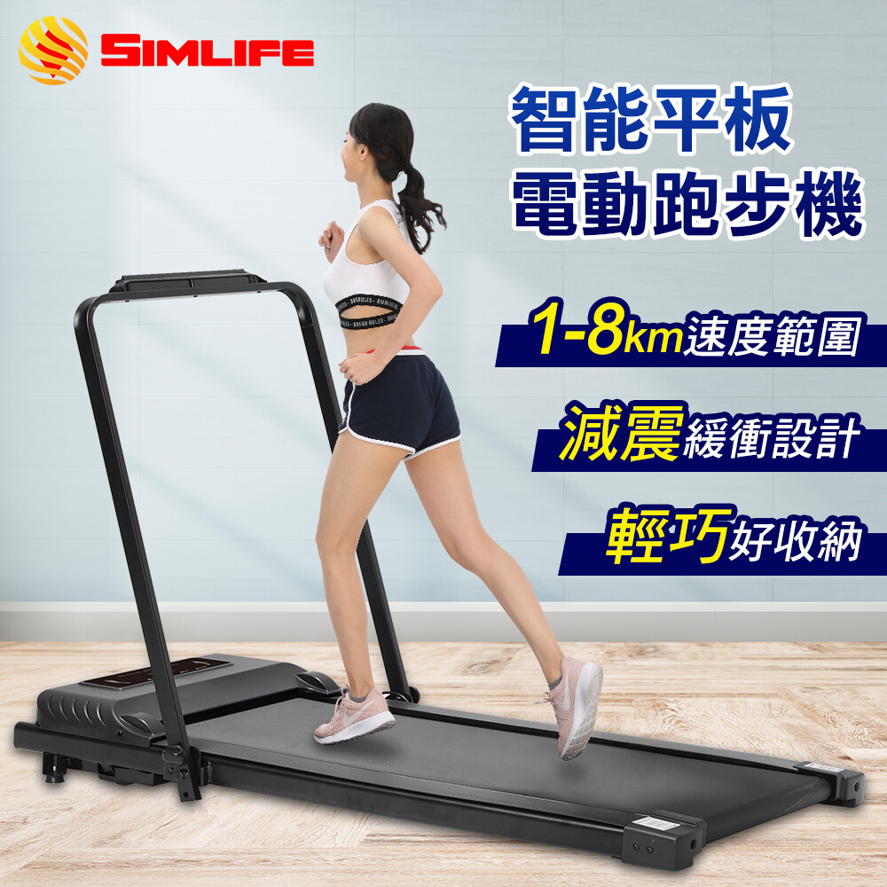 simliferun堅毅跑者智能平板電動跑步機-簡約黑