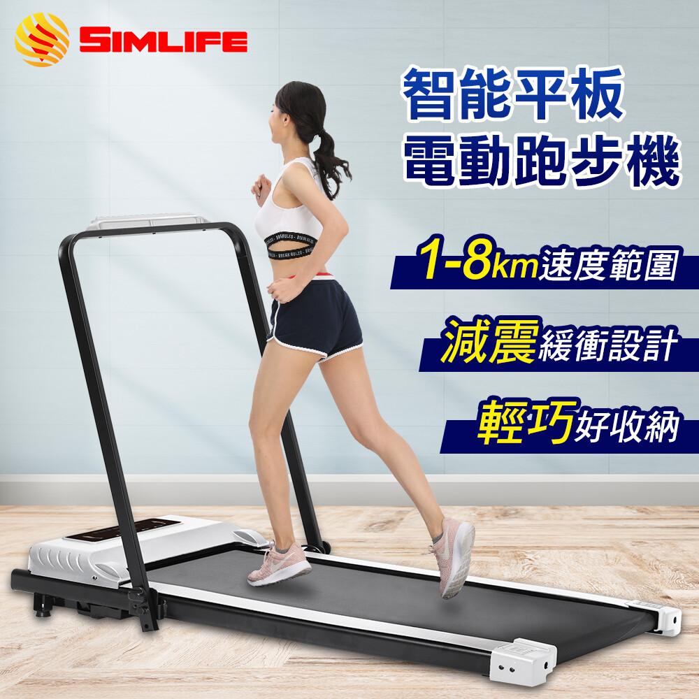 simliferun堅毅跑者智能平板電動跑步機-清新白