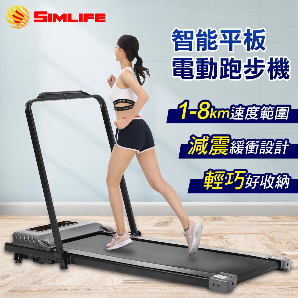 simlife極致輕薄智能平板電動跑步機