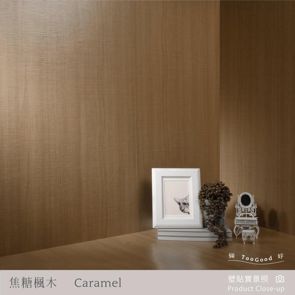 焦糖楓木倆好壁貼40x100公分(10入1單位) 居家改造 即撕即貼 台灣製造木紋壁貼