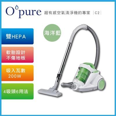 【Opure 臻淨】C2 雙HEPA旋風無袋式吸塵器 (蘋果綠) (4折)
