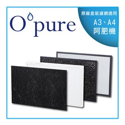 【Opure 臻淨】A3.A4醫療級HEPA濾網光觸媒殺菌空氣清淨機四層濾網組 (8.5折)