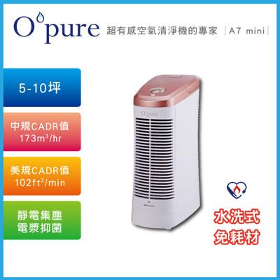 【Opure 臻淨】A7mini 免耗材靜電集塵電漿抑菌DC節能空氣清淨機 (4.5折)