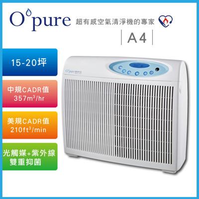 【Opure 臻淨】A4 高效抗敏HEPA光觸媒抑菌DC節能空氣清淨機 (5.3折)