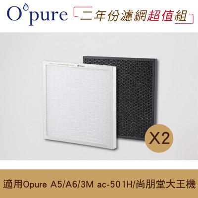 【Opure 臻淨】A5 A6《2年份濾網組》醫療級HEPA空淨機兩片濾網組適用3M ac-501H (6.7折)