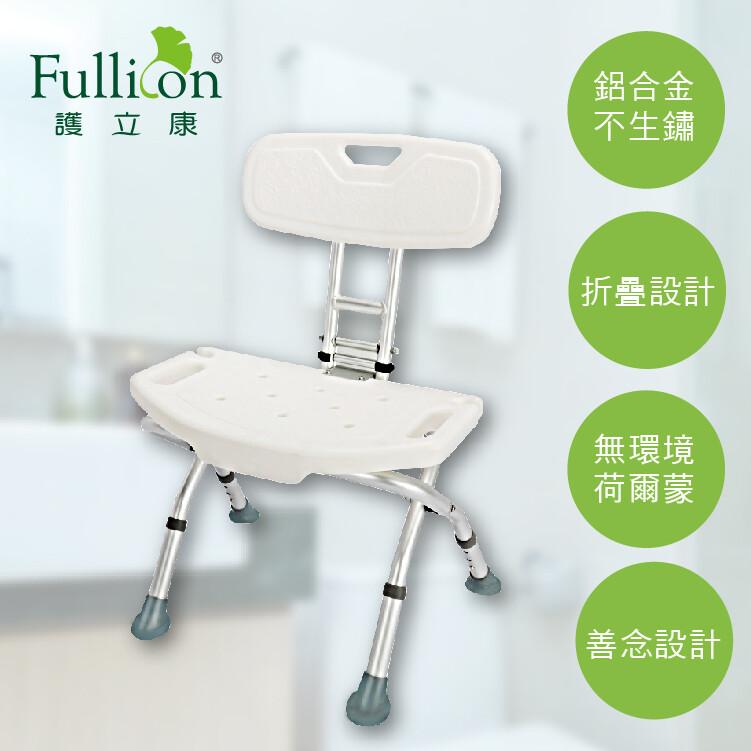 fullicon 護立康有背摺疊洗澡椅