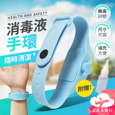 消毒液手環 乾洗手隨身環 腕帶式洗手液 洗手液腕帶 洗手乳分裝環 矽膠手環 (5折)